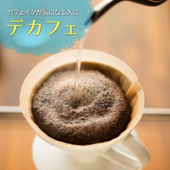 デカフェドリップコーヒーギフト