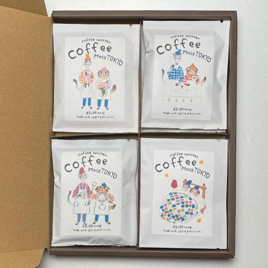 絵本の様なコーヒーギフト(アソート8パック入り)
