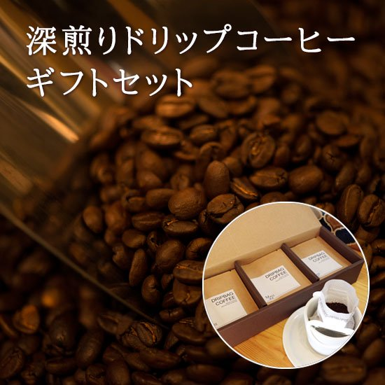 深煎りドリップコーヒー15個ギフト