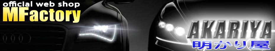 Mファクトリー 明かり屋(あかりや)LEDショップ