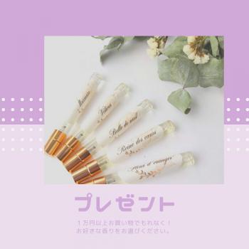 【1万円以上お買い上げでプレゼント】 選べる香りのミニボトル