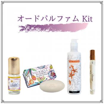 【オードパルファムKit】 EDP15ml+ボディミルク+ソープ+ミニボトル