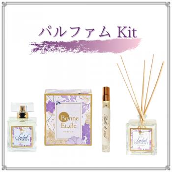 【パルファムKit】 Parfum100ml+ルームフレグランス+ミニボトル