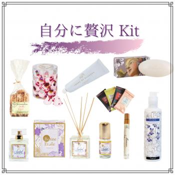 【自分に贅沢Kit】 P100ml+EDP15ml+ルームフレグランス+ボディミルク+ソープ+ミニボトル+フランスティータイムセット