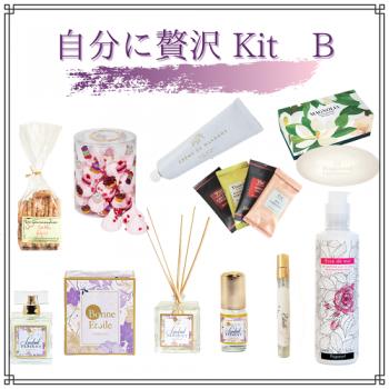【自分に贅沢Kit  B】 P100ml+EDP15ml+ルームフレグランス+ボディミルク+ソープ+ミニボトル+フランスティータイムセット