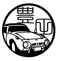 トヨタスポーツ800【大】