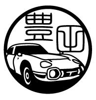 2000GTフロント【大】
