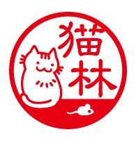 迷う猫の印鑑