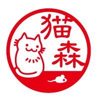 迷う白猫の印鑑