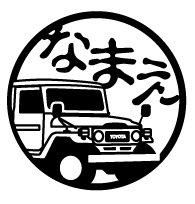 ランドクルーザー(40)【大】