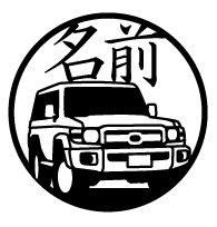 ランドクルーザー(70)【大】