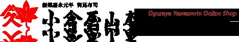 ご贈答用・ギフト - 昆布土産なら大阪の御昆布司【小倉屋山本オンラインショップ】