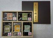 【大阪産名品認証】昆布食べ比べ詰合せ