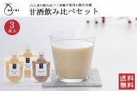 【メール便送料無料】OKiNI 甘酒飲み比べセット