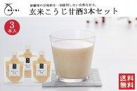 【メール便送料無料】OKiNI  玄米こうじ甘酒3本セット