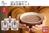 【メール便送料無料】OKiNI  黒米甘酒3本セット