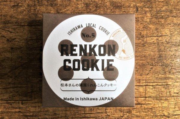 石川ローカルクッキー 松本さんの鍬掘りれんこんクッキー