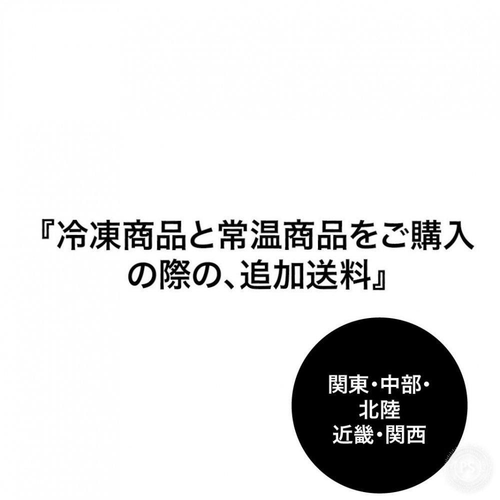 常温商品送料【お届け地域:関東・中部/北陸・近畿/関西】