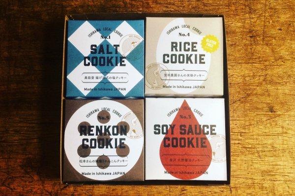 ギフトセット(石川ローカルクッキー4箱)塩/醤油/米粉/れんこん