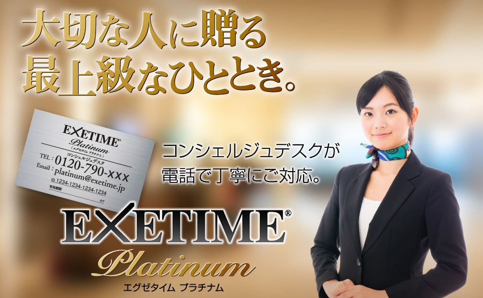 EXETIME エグゼタム カタログギフト