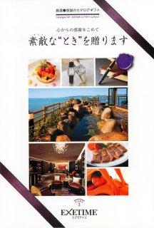 エグゼタム( EXETIME) パート3 | 旅行カタログギフトの老舗ブランド
