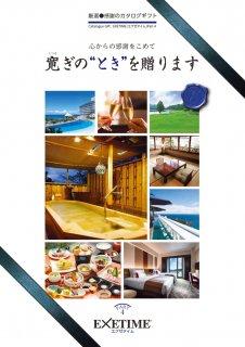 エグゼタム( EXETIME) パート4 | 旅行カタログギフトの老舗ブランド