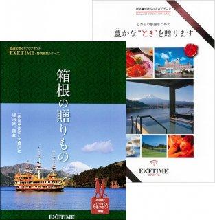 エグゼタイム(EXETIME) 箱根の贈りもの+Part.5