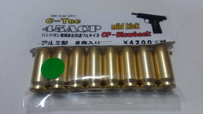 ★C-Tec 45ACP ガバメント 8発 mild kick カートリッジ モデルガン用 アルミ製 CP-Blowback