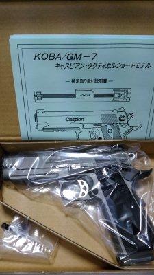 ★TANIO-KOBA タニオ・コバ GM-7 キャスピアン Caspian Tactical Short Slide RAIL FRAME CUSTOM モデルガン 発火式
