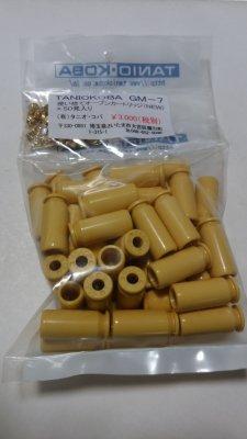 ★TANIO-KOBA タニオ・コバ GM7 ガバメント NEW使い捨てオープンカートリッジ 50発入り モデルガン用