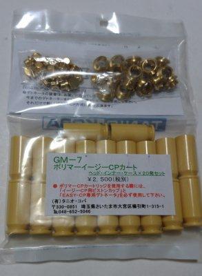 ★TANIO-KOBA タニオ・コバ GM7 ガバメント ポリマーイージーCPカート ヘッドインナーケース×20発セット モデルガン用