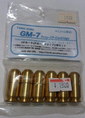 ★TANIO-KOBA タニオ・コバ GM7 ガバメント CPカート(クローズドタイプ) カートリッジ6発セット モデルガン用 エフ・アンド・ティー
