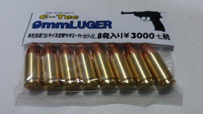 ★C-Tec 9mmLUGER 9ミリルガー フルサイズ空撃ちダミーカートリッジ 各社共通 モデルガン用