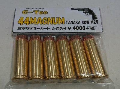 ★C-Tec 44MAGNUM 44マグナム 空撃ちダミーカートリッジ タナカ TANAKA S&W M29 モデルガン用
