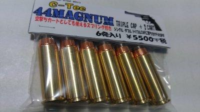 ★C-Tec 44MAGNUM 44マグナム TRIPLE CAP+1 シングル/ダブル/トリプル S&W M29 モデルガン用