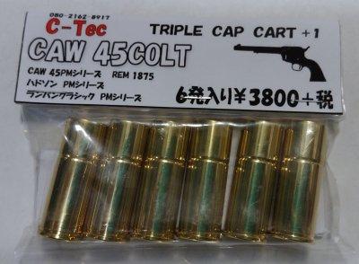 ★C-Tec CAW 45COLT TRIPLE CAP+1 シングル/ダブル/トリプル コルト S.A.A. モデルガン用 ピースメーカー
