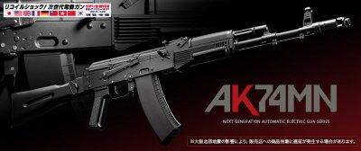★マルイ 次世代電動ガン AKS74MN