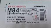 ★【組立キット】マルシン モデルガン ベレッタ M84 2層ブラックメッキABS 発火式