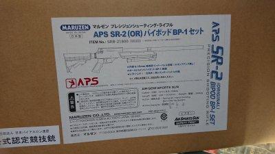 ★マルゼン エアガン SR-2 オリジナル (OR)バイポッド BP-1セット APSシリーズ エアーガン
