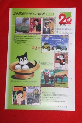 20世紀 デザイン切手 代6集