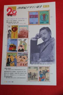 20世紀 デザイン切手第1集