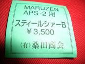 ★マルゼン APS-2用 スチールシアーB パーツ