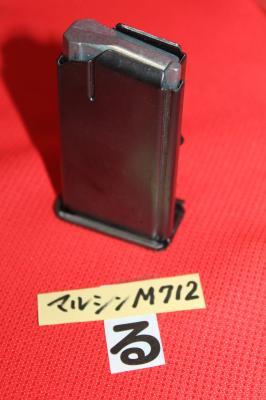 ★マルシン モデルガン Mauser モーゼルM712 ショート マガジン NO,る
