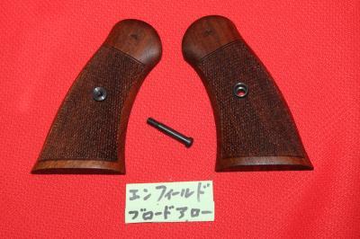 1★CAW マルシン エンフイールド ブロードアロー グリップ NO,73