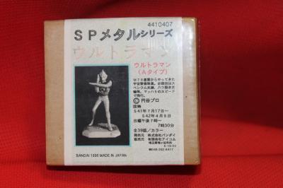 ★フィギア SPメタルシリーズ ウルトラマン(Aタイプ)未開封 日本製