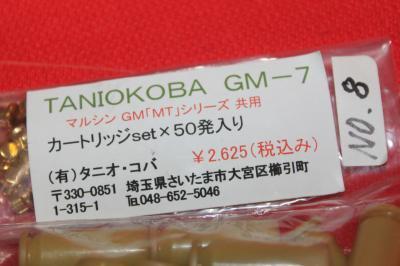 -★TANIO-KOBA タニオ・コバ GM7 ガバメント用カートリッジ 50発