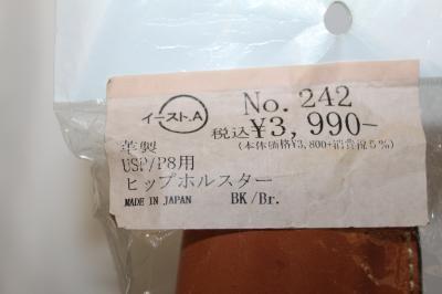 イースト.A USP/P8 革製 ヒップホルスター no.242