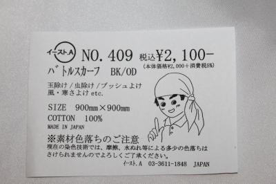 ★イースト.A バトルスカーフ 黒 NO,409 価格変更