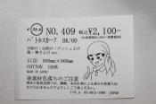 ★イースト.A バトルスカーフ 黒 NO,409 価格変更 フェイスガード