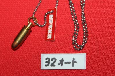 ★弾丸ペンダント 32オート 実弾ダミーカート